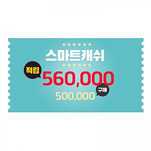스마트캐쉬 50만원 상품권, 카드결제, 쿠폰 및 적립금으로 구입불가!(행사기간 제외)