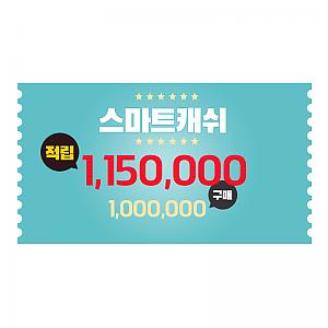 스마트캐쉬 100만원 상품권, 카드결제, 쿠폰 및 적립금으로 구입불가!(행사기간 제외)