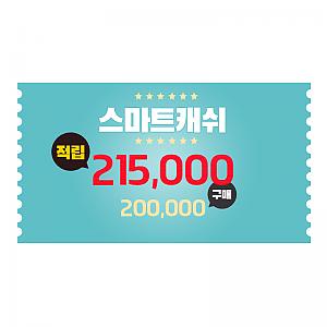 스마트캐쉬 20만원 상품권, 카드결제, 쿠폰 및 적립금으로 구입불가!(행사기간 제외)